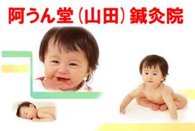 阿うん堂(山田)鍼灸院