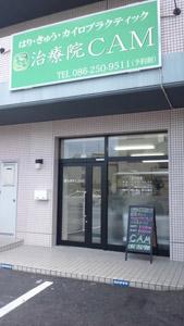 治療院CAM【キャム】