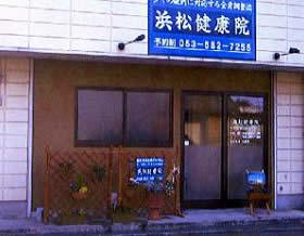浜松健康院
