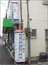 大阪 いけだ鍼灸治療院 ハピネス関目