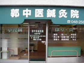 郭中医鍼灸院