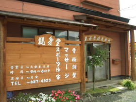 盛岡市・滝沢村の東洋整体療術院『観身堂』
