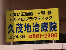 久茂地治療院