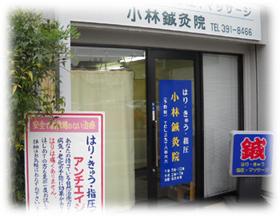 京都 小林鍼灸院