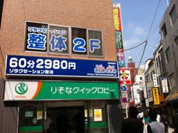 みんなのてもみ 神田駅前店