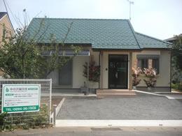 中の沢鍼灸院
