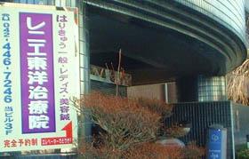 はりきゅう・レニエ東洋治療院