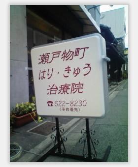 瀬戸物町はり・きゅう治療院