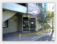 加島針灸院
