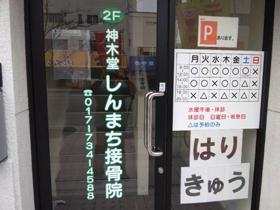 ほねつぎ・はりきゅう・トレーニング 神木堂