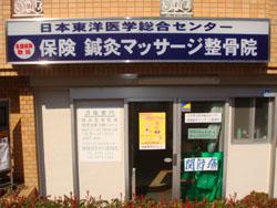 日本東洋医学総合センター