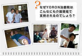 YORON(ヨロン)治療院