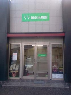 YY鍼灸治療院